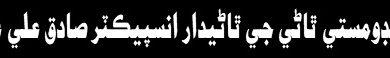 Photo of خيرپور جي عدالتن مان ٽيهن کان وڌيڪ پوليس عملدارن جا ناقابل ضمانت گرفتاري وارنٽ جاري